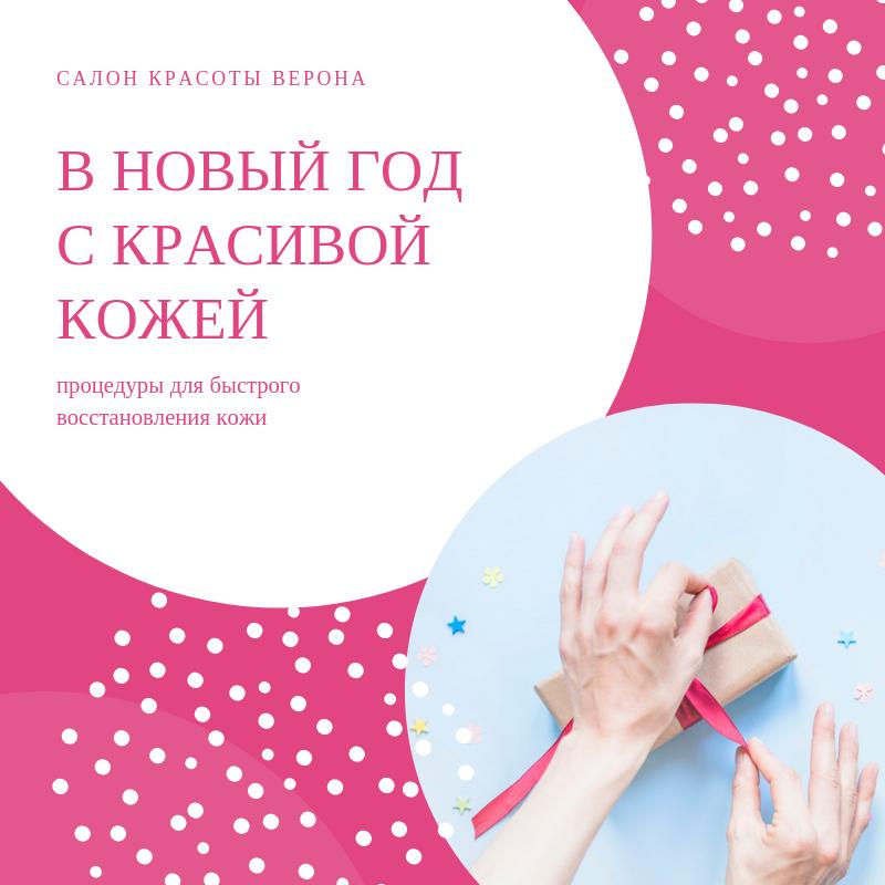новогодние скидки косметология киев