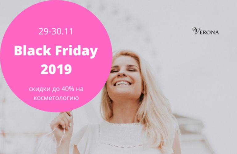 Black Friday 2019! Скидки до -40% на косметологию